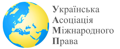 Українська асоціація міжнародного права