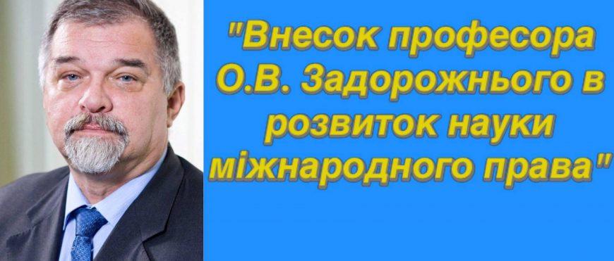 Міжнародно-правові читання пам'яті Олександра Вікторовича Задорожнього