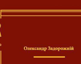Монографії Задорожнього О.В.
